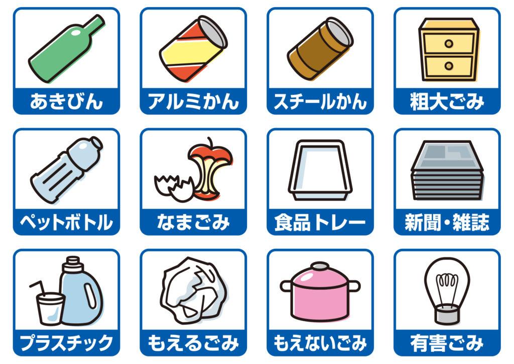 ゴミ 回収 方法 奈良市