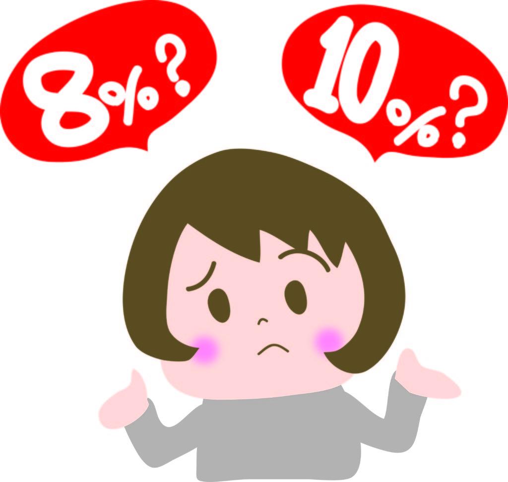 消費税 増税 8% 10%