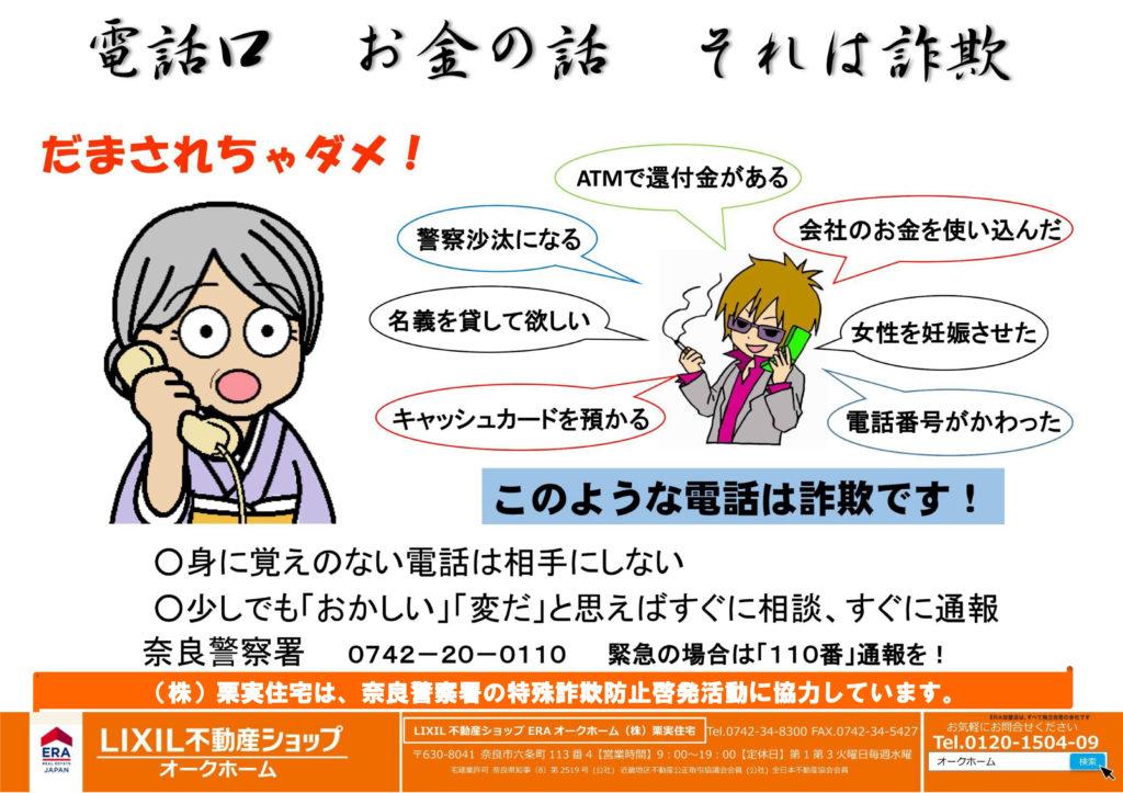 奈良警察 特殊詐欺 防止 啓発 チラシ