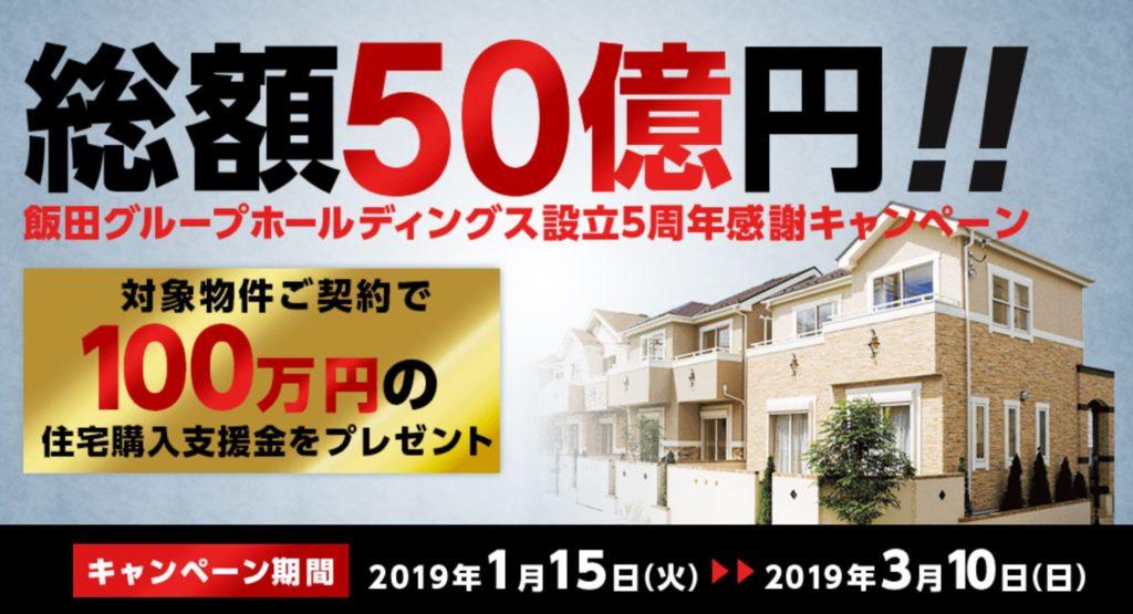 飯田グループ 50億 プレゼント キャンペーン