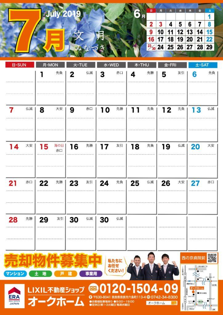 7月 カレンダー 六曜 六条小学校 オークホーム 五条 奈良