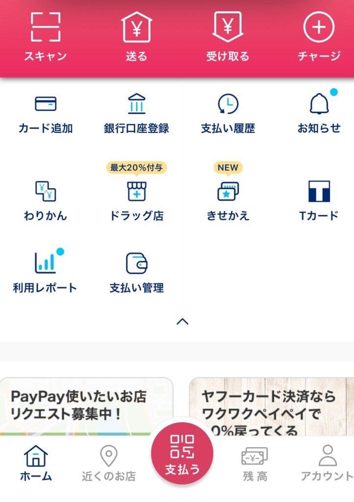 PayPay キャッシュレス決済 奈良 オークホーム