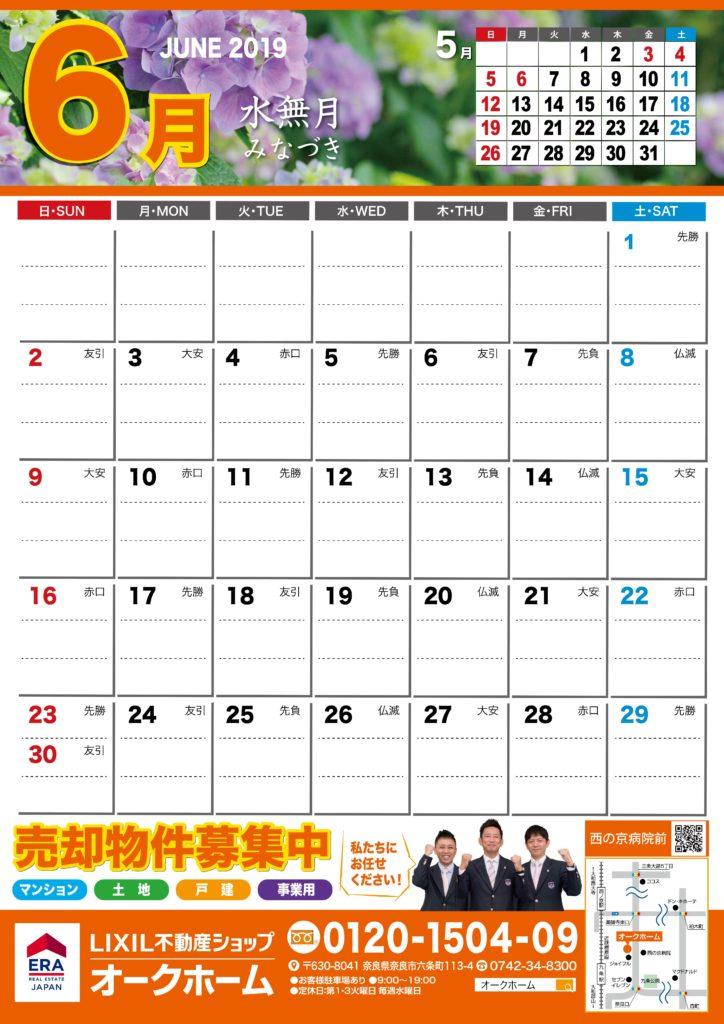 カレンダー 六曜 六条小学校 オークホーム 五条 奈良