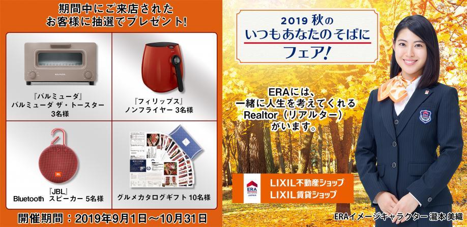 秋 フェア 奈良 オークホーム LIXIL