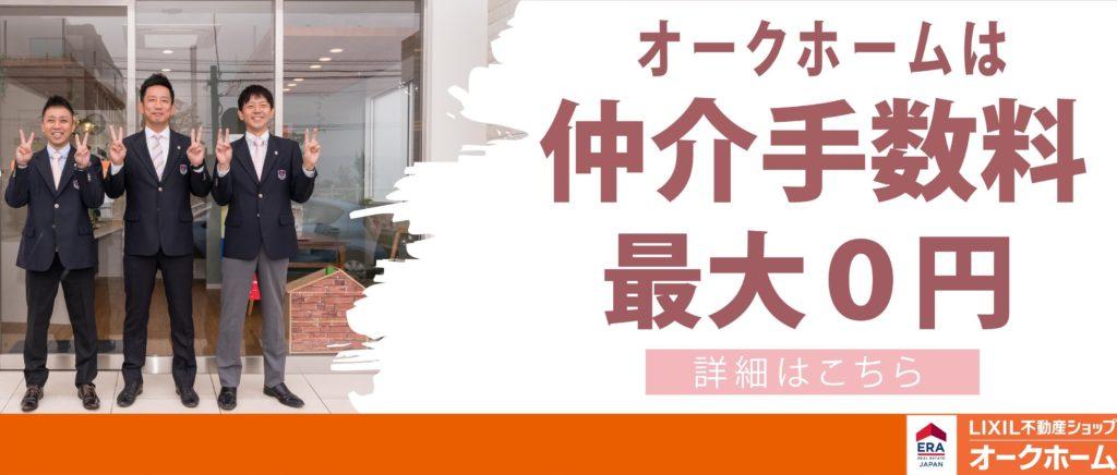 仲介手数料  0円 オークホーム